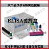 白细胞介素3(IL-3)ELISA试剂盒