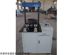 KS-30 电动液压抗渗试模装模脱模一体机