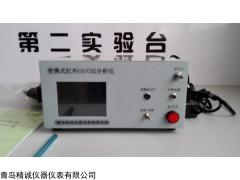 JH-3011A 不分光一氧化碳分析仪