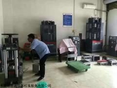 江苏扬州校准计量公司,扬州仪器外校上门服务