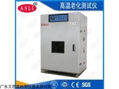 HL-80 移动电源高低温老化试验箱