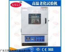 HL-80 电池材料高低温老化试验箱