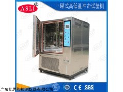 HL-80 电力开关高低温老化试验箱