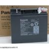 Panasonic松下蓄电池-12V20AH