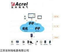 AcrelCloud-1000 安科瑞电力运维云平台