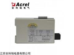 BD-AI 安科瑞单相电流变送器
