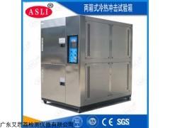 TS-80 雨刮片冷热循环试验箱