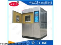 TS-80 新能源冷热循环试验箱