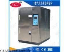 TS-80 怒江冷热循环试验箱IEC62108