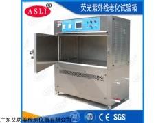 UV-290 插头紫外老化试验箱