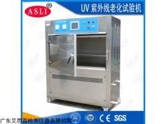 UV-290 插座紫外老化试验箱