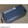 Panasonic松下蓄电池-12V200Ah