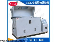 SH-60 浙江盐雾老化试验箱