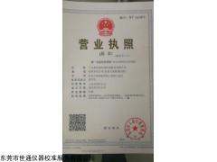 江苏淮安乐橙国际娱乐官网计量,淮安校准中心