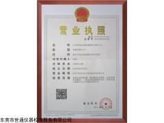 江苏徐州乐橙国际娱乐官网校验,徐州计量乐橙国际娱乐官网校准中心