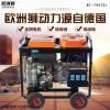 7千瓦柴油发电机小型风冷