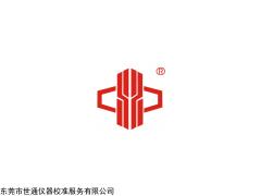 重庆大渡口区乐橙国际娱乐官网校正公司,重庆乐橙国际娱乐官网计量站