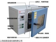 DGG-9070A 台式鼓风不锈钢干燥箱 高温烤箱