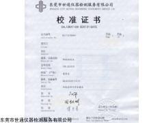 CNAS 河源龙川仪器校准公司