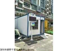 BYQL-YZ 深圳建筑扬尘在线监测系统 联动降尘