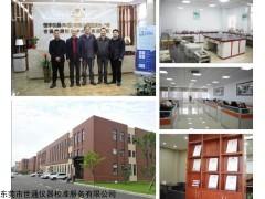重庆黔江区乐橙国际娱乐官网校准,黔江计量机构单位