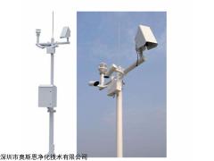 OSEN-NJD 高速公路能见度路面状况安全在线监测仪器系统
