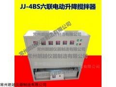 JJ-4BS 六聯電動升降攪拌器