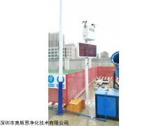 OSEN-YZ 甘肃普通标准扬尘在线监测系统