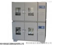LYZY-70CS 組合式全溫振蕩培養箱