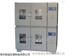 LYZY-70CS 组合式全温振荡培养箱