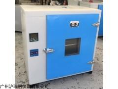 101-5A 实验室恒温烘箱 沪粤明鼓风干燥箱