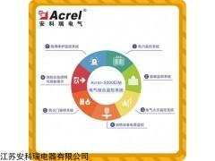 Acrel-5000EIM 安科瑞电气综合监控系统