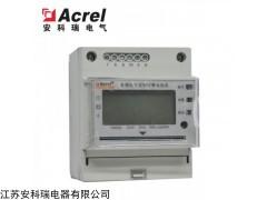 DDSY1352 安科瑞单相预付费多功能电表