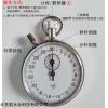 wi138568  机械秒表
