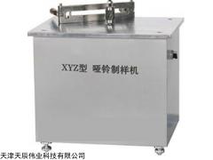 XYZ-20 臺州啞鈴型制樣機