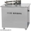 XYZ-20 台州哑铃型制样机