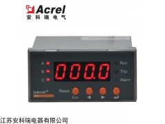 ARD2-25 安科瑞智能电动机保护器