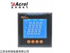 PZ80L-E4/H 安科瑞三相谐波测量电能表