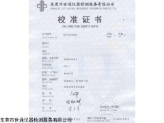 CNAS 江苏南京仪器检测校准服务中心