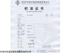 CNAS 东莞塘厦仪器检测校准服务中心