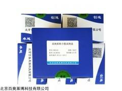 WE0162 高纯质粒小提试剂盒