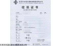 CNAS 上海嘉定校准仪器厂商