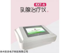 RXT-A 乳腺治疗仪 产后疏通