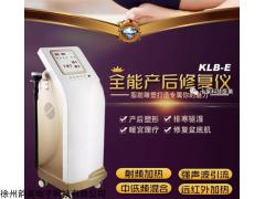 KLB-E 产后修复仪 韩国进口
