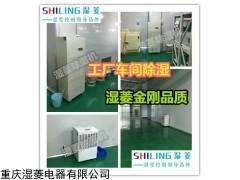 SL 鄭州大功率工業除濕機