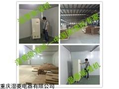 SL 鄭州木材升溫烘干工業除濕機