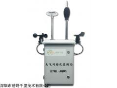 BYQL-AQMS 深圳大氣環境污染監測,網格化微型站帶證書