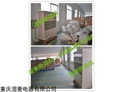 SL 駐馬店工業除濕機
