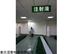 SL 醫用工業除濕機