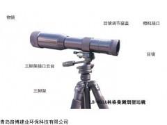 监测准确的LB-801A林格曼数码测烟望远镜